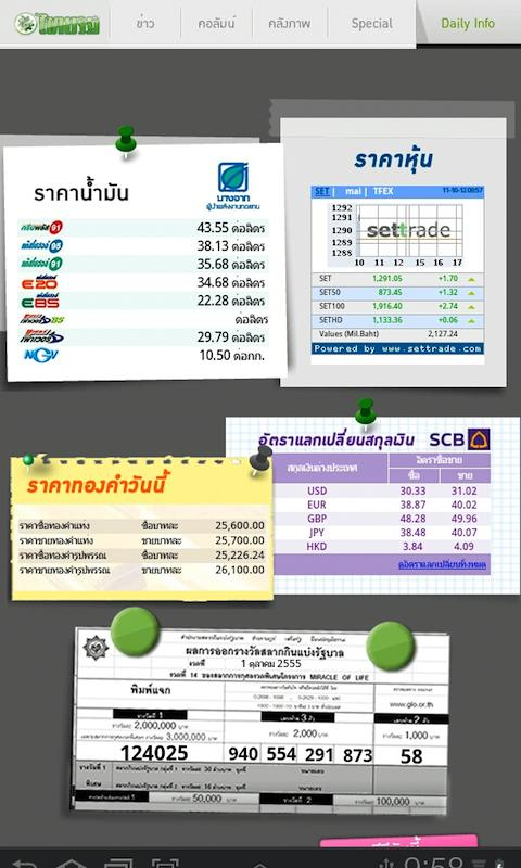 Thairath for Android Tablet - screenshot