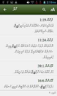 Free Kithaabul Muqaddhas – Dhivehi APK