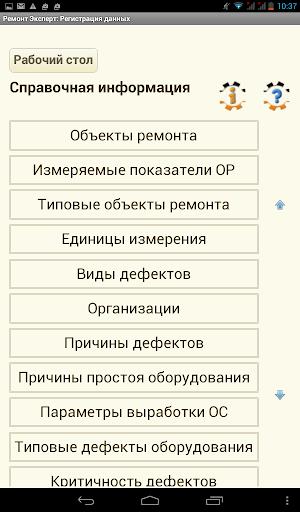 玩免費商業APP|下載Ремонт Эксперт: Регистратор app不用錢|硬是要APP