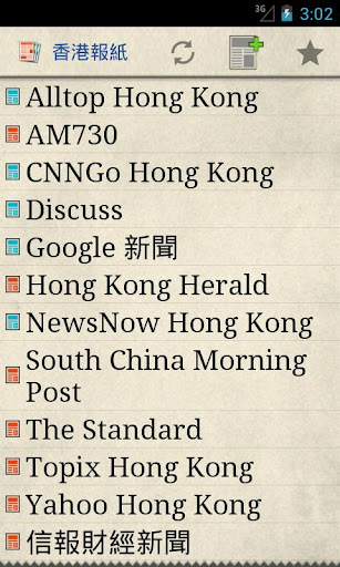 App 香港新聞系列:香港報紙2015 APK for Zenfone | Download ...