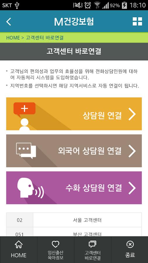 M건강보험 - screenshot