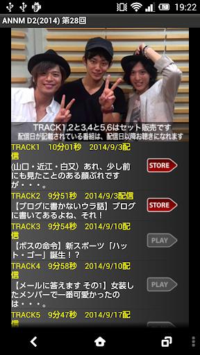 D2のオールナイトニッポンモバイル2014第28回