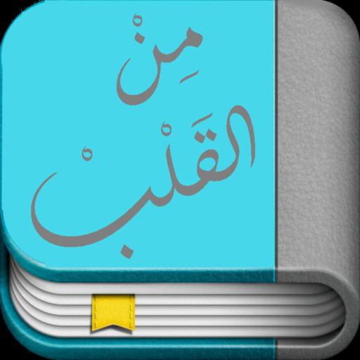 من القلب -عثمان الخميس 教育 App LOGO-硬是要APP