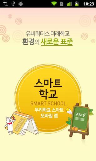 대산초등학교