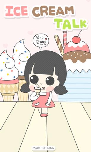 아이스크림월드 콩이 카카오톡 테마