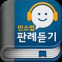 민법 오디오 핵심 판례듣기 logo
