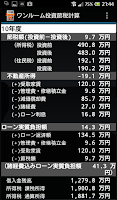 Screenshot of ワンルームマンション投資節税計算≪ワンルームFP≫