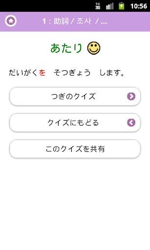 Japanese Quiz (JLPT N1-N5)  screenshots 3