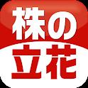 立花株アプリ for Android logo