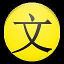 CoBa Chinese characters. lvl-1 APK