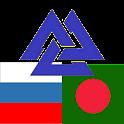 Russian Bangla Dictionary icon