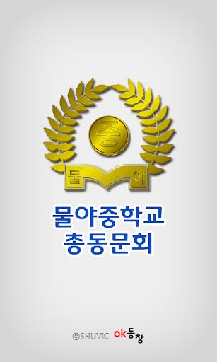 물야중학교 총동문회