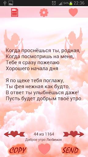 Стихи смс Любимому и Любимой