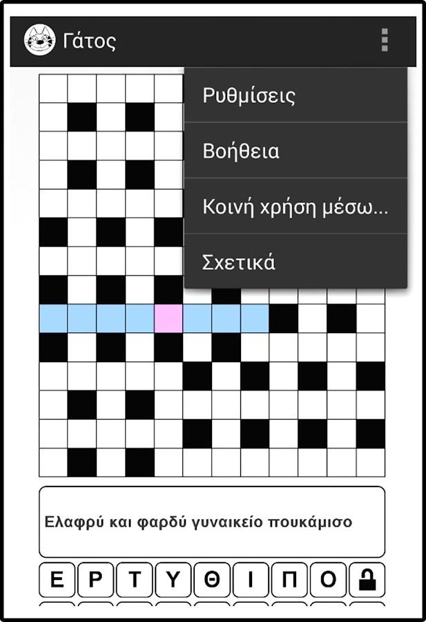 ΣΤΑΥΡΟΛΕΞΑ ΓΑΤΟΣ LIGHT - screenshot