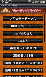 パチスロ ねぇ~ねぇ~島娘 オリンピア- screenshot thumbnail