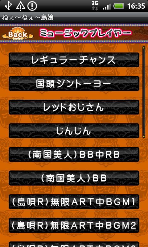 パチスロ ねぇ~ねぇ~島娘 オリンピア- screenshot