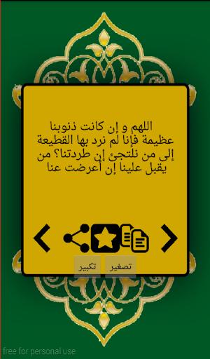 أذكار و ادعية المسلم - Azcar