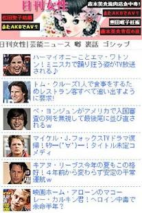 芸能ゴシップニュース日刊女性- screenshot thumbnail