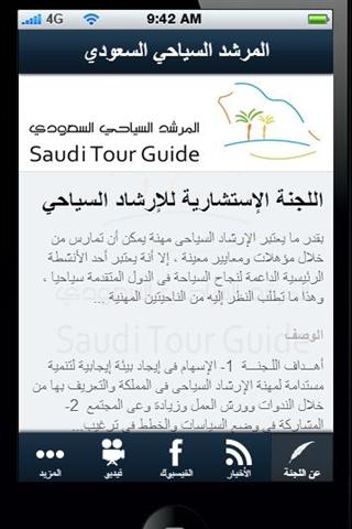 المرشد السياحي السعودي
