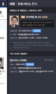 잡코리아 채용관리앱 Yo!cruit - 인사담당자 필수 - screenshot thumbnail