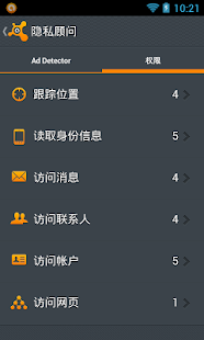 avast! 手机安全软件 - screenshot thumbnail