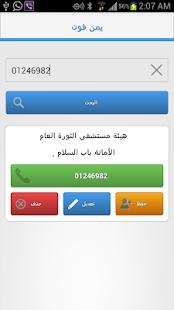 يمن فون - دليل الهاتف اليمني - screenshot thumbnail