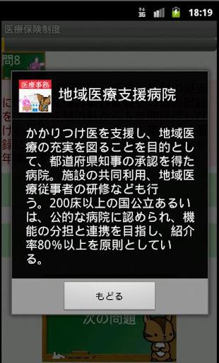 u533bu7642u4e8bu52d9u30e1u30c7u30a3u30abu30ebu30afu30e9u30fcu30afuff08u8a3au7642u5831u916cu8acbu6c42u4e8bu52d9uff09u554fu984cu96c6lite 1.06 Windows u7528 8