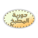 طبخ - حورية المطبخ - Recipes icon