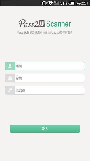 免費下載生產應用APP|Pass2U核銷服務 app開箱文|APP開箱王