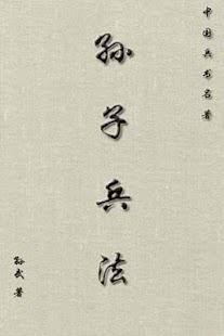 《孙子兵法与三十六计》36集全—大陆—电视剧—优酷网,视频 ...