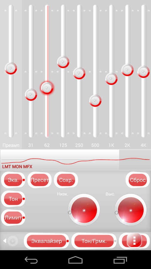 PowerAmp Skin MellowRed- screenshot