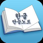 한글만능노트 - 부산교육연구정보원