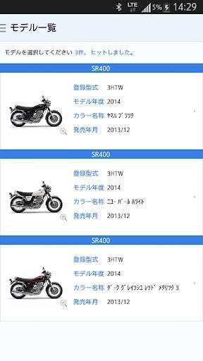 YAMAHA Parts Catalogue 1.0.1 Windows u7528 2