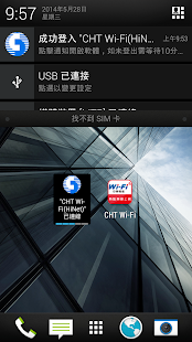 CHT Wi-Fi - screenshot thumbnail