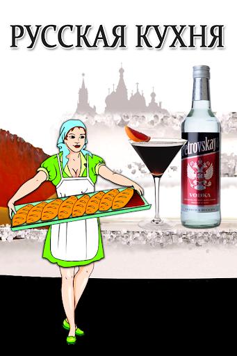 俄國食譜收集