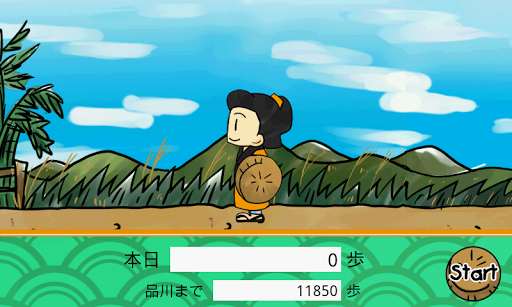 【免費健康App】(歩数計) 徒歩でゆく~東海道五十三次-APP點子