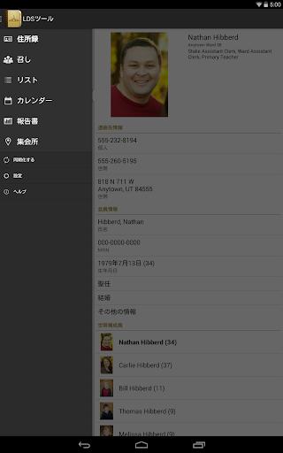 玩書籍App LDSツール免費 APP試玩