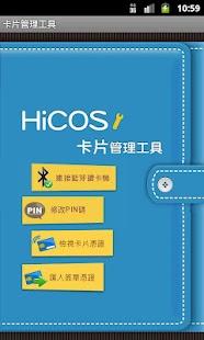 HiCOS卡片管理工具Android 版