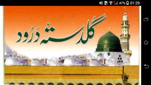 Guldasta-e-Darood Shareef