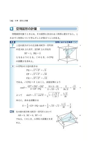 教科書AR