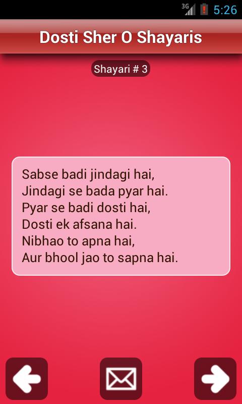 Android Hindi Sher O Shayari Love/Sad… for Samsung, HTC, Motorola ...