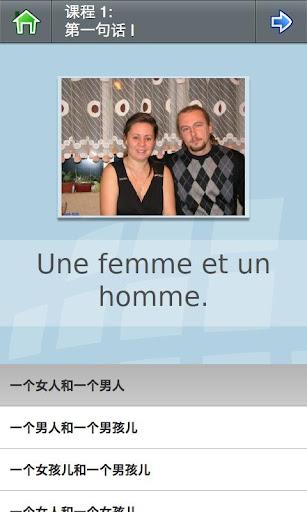 玩免費教育APP|下載L-Lingo 学习法语 Pro app不用錢|硬是要APP