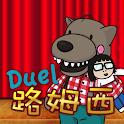 Duel 路姆西 icon