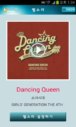 벨소리 : Dancing Queen [소녀시대]
