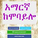 TYPE IN AMHARIC icon
