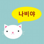 Kitty cat language