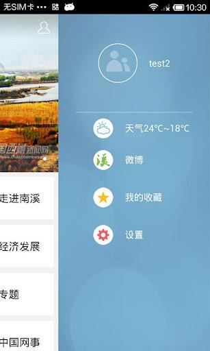 玩旅遊App|掌上南溪免費|APP試玩