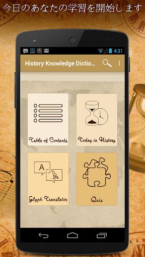 世界史を学ぶ