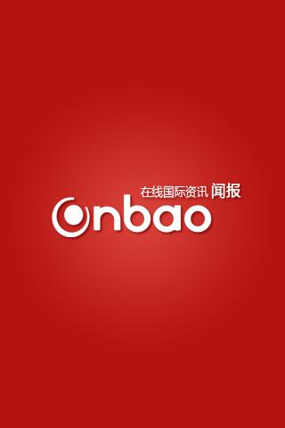 ONBAO[聞報中國信息]