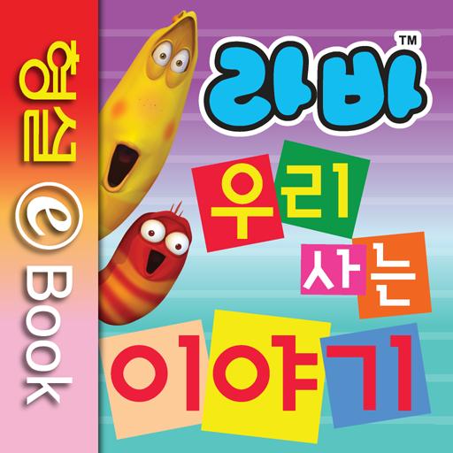 라바 우리 사는 이야기 書籍 App LOGO-APP開箱王